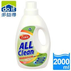 多益得 All Clean 纖維酵素洗衣精 2000ml 2瓶 + 衣領精 500ml
