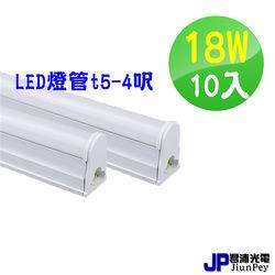 led燈管壽命 led燈管 安裝 T5 燈管 4呎 18W 日光燈管 4呎燈管價格 -10入