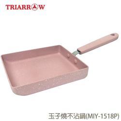 【三箭牌】玉子燒(加底)不沾鍋(MIY-1518P)