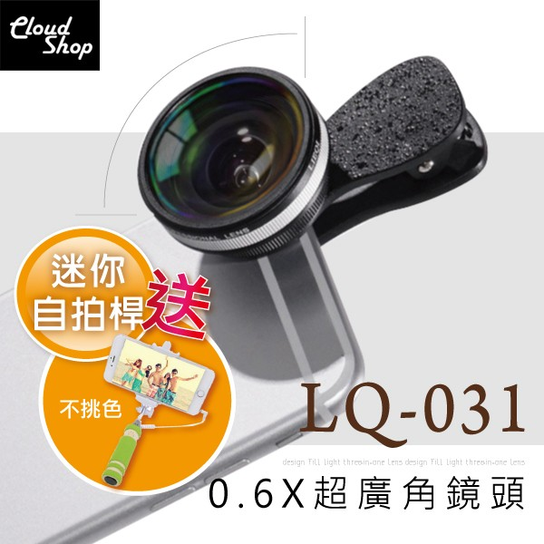正品新款抗變形 LIEQI LQ-031 0.6X超廣角 自拍神器 無黑邊 手機鏡頭夾 IPHONE