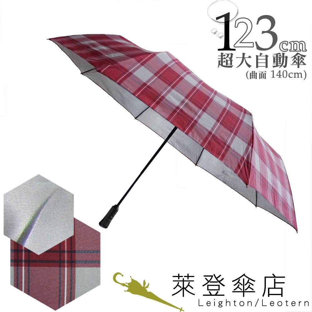 【萊登傘】雨傘 印花銀膠 123cm超大自動傘 可遮三人 抗UV防曬 防風抗斷 紅灰格紋