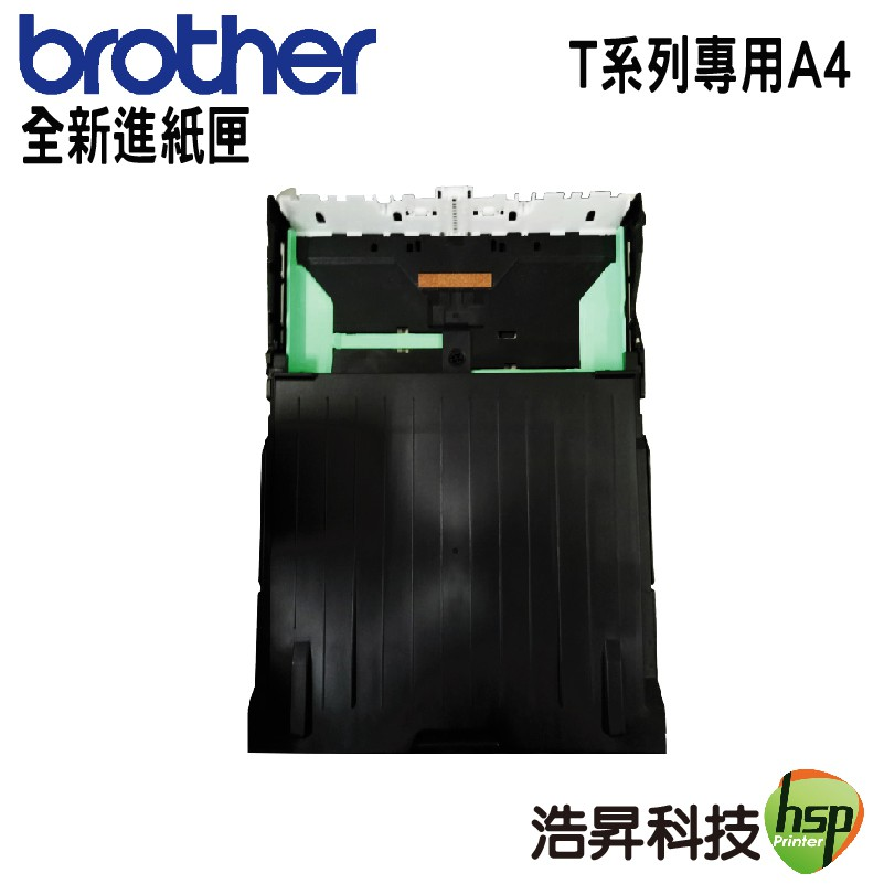Brother T系列全新進紙匣 適用於A4系列