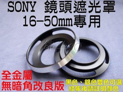 SONY 16-50mm 鏡頭遮光罩 NEX-5R NEX-5T NEX-6 A5100L 40.5mm 另有鏡頭蓋