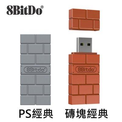 公司貨 八位堂 8Bitdo 無線藍芽接收器 適用於Switch 支援 PS4手把 電腦 Mac 500285