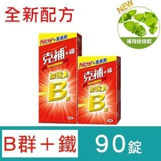 【克補】B群+鐵(共90錠)
