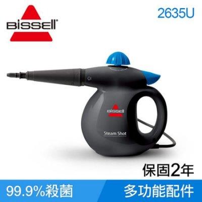 【限量團購價】美國 Bissell 必勝 多功能蒸氣熨斗清潔機 2635U