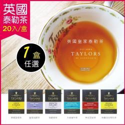 任選超值組-英國皇家泰勒茶Taylors 經典茶系列 20入x1盒