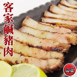 [老爸ㄟ廚房]古法醃漬客家鹹豬肉 3條組 (300g±5%/條)