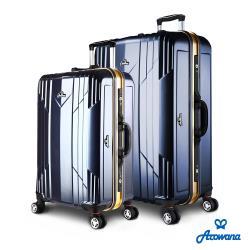 【Arowana 亞諾納】極光閃耀25+29吋PC鋁框旅行箱/行李箱 (多色任選)