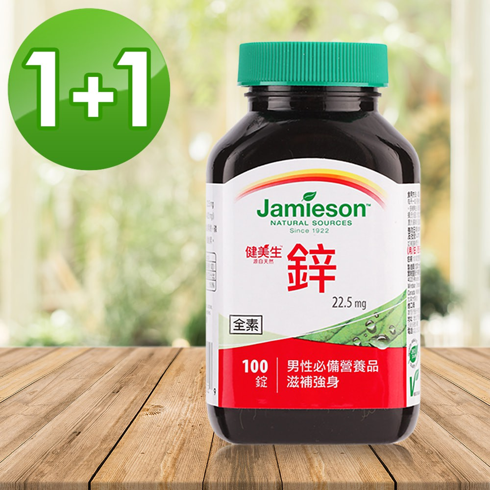 [Jamieson健美生]大包裝 鋅錠 22.5mg 100錠 2瓶組 新鮮貨