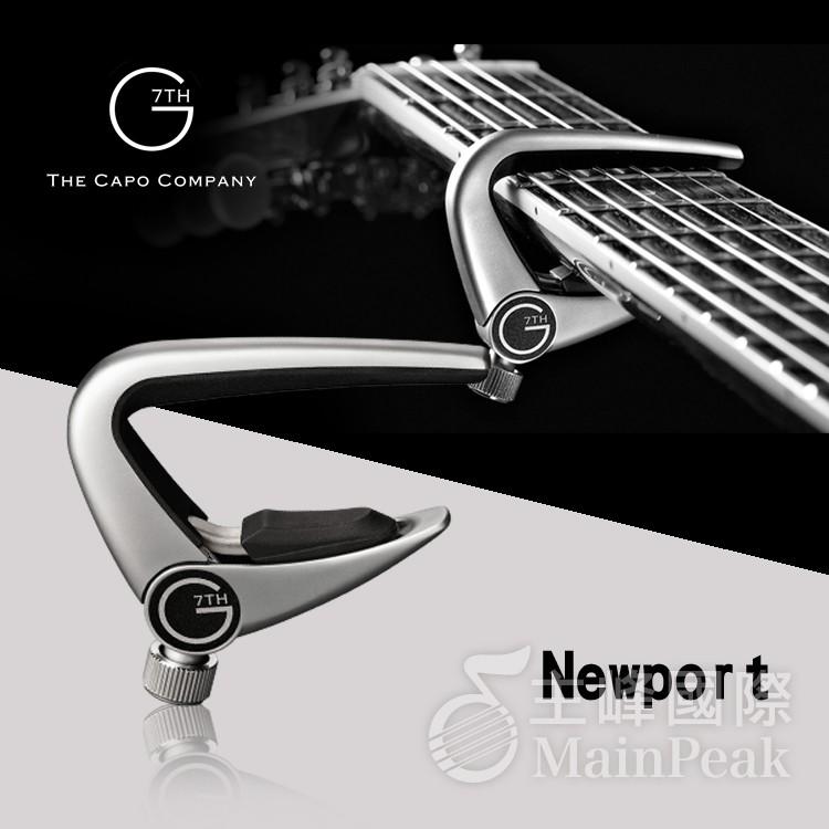 【全館折300】終身保固 英國 G7TH Newport 吉他移調夾 螺旋鎖定 銀 公司貨
