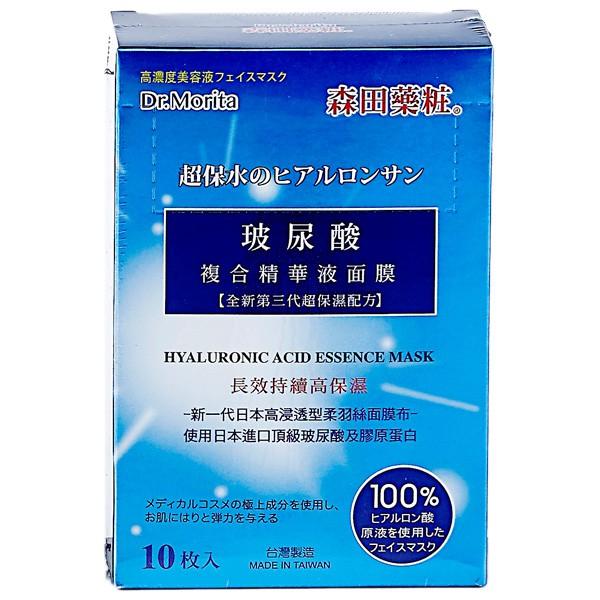 森田藥粧 玻尿酸複合精華液面膜(10片入)【小三美日】D462942