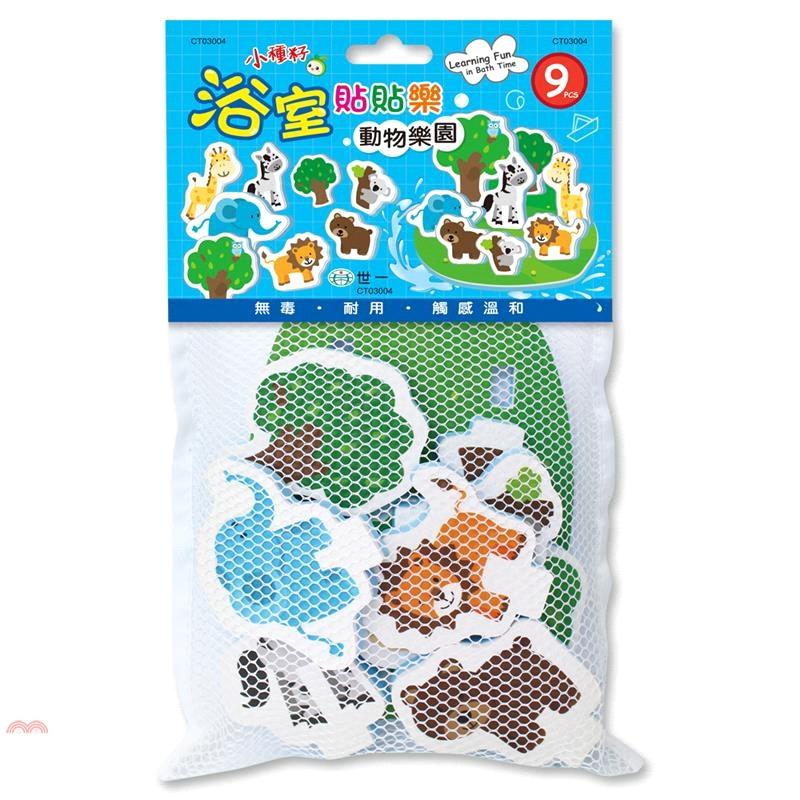 《世一》浴室貼貼樂:動物樂園(袋裝)[85折]