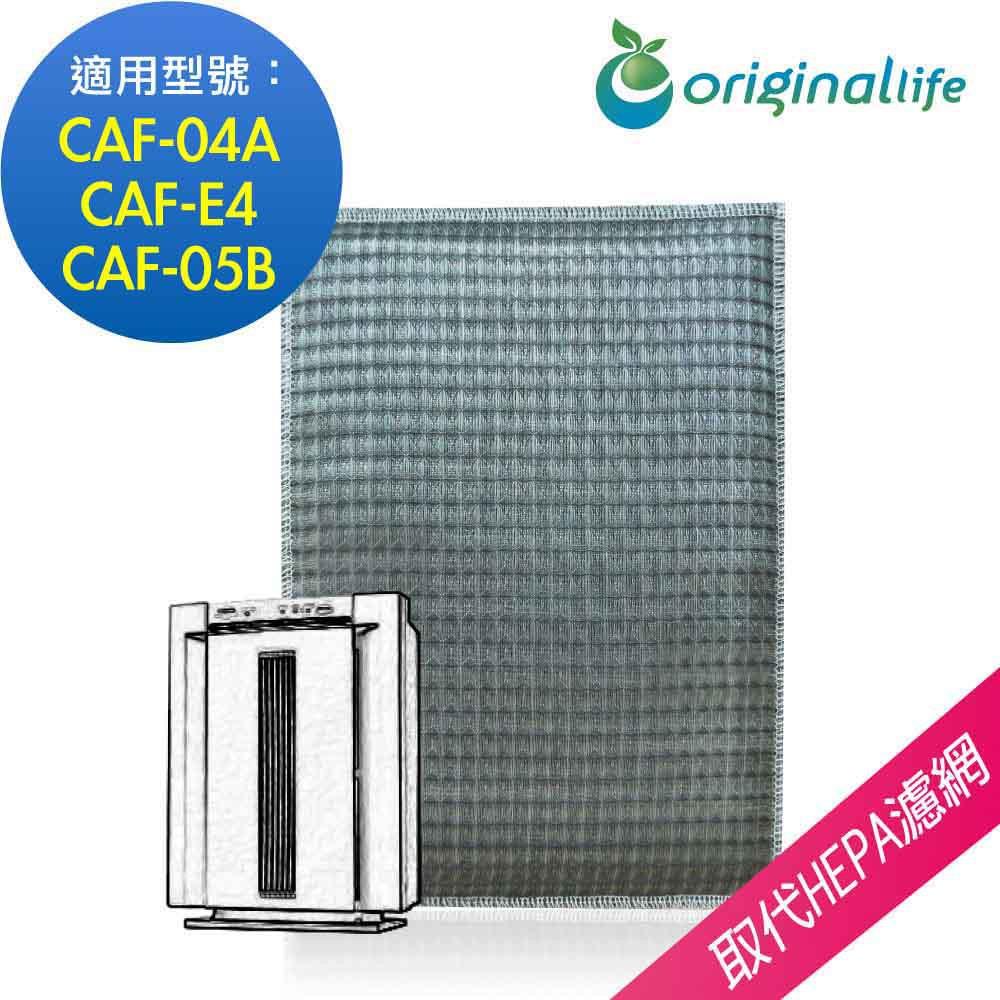 適用:TOSHIBA CAF-04A、CAF-E4、CAF-05B【Original Life】沅瑢長效可水洗 空氣清淨