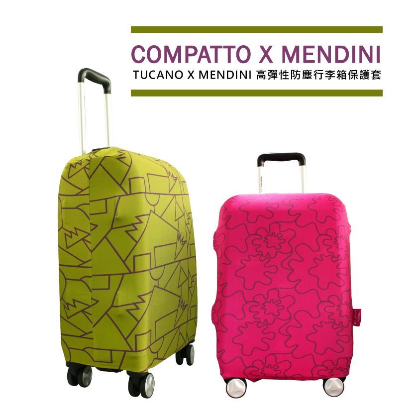 TUCANO X MENDINI 高彈性防塵行李箱保護套