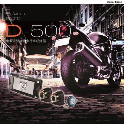 響尾蛇/全球鷹 D-500機車雙錄行車記錄器@雙SONY@雙1080P@贈16G卡+手機支架+免運