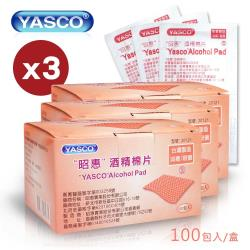 【YASCO】昭惠 酒精棉片 3盒入 (100包/盒x3)