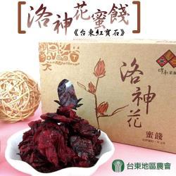 台東地區農會  台東紅寶石-洛神花蜜餞-150g-盒 (3盒一組)