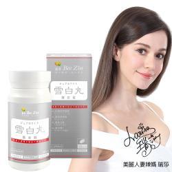 【BeeZin康萃】瑞莎代言 美活雪白丸糖衣錠60錠/瓶