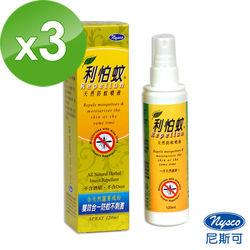 【尼斯可】利怕蚊天然防蚊噴液(120ml X3瓶)-行動