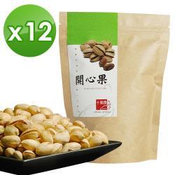 十翼饌 開心果(110g)x12包