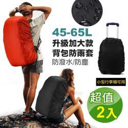 FUJI GRACE 加大款背包用防雨防塵遮雨罩 大款45-60L (超值2入)
