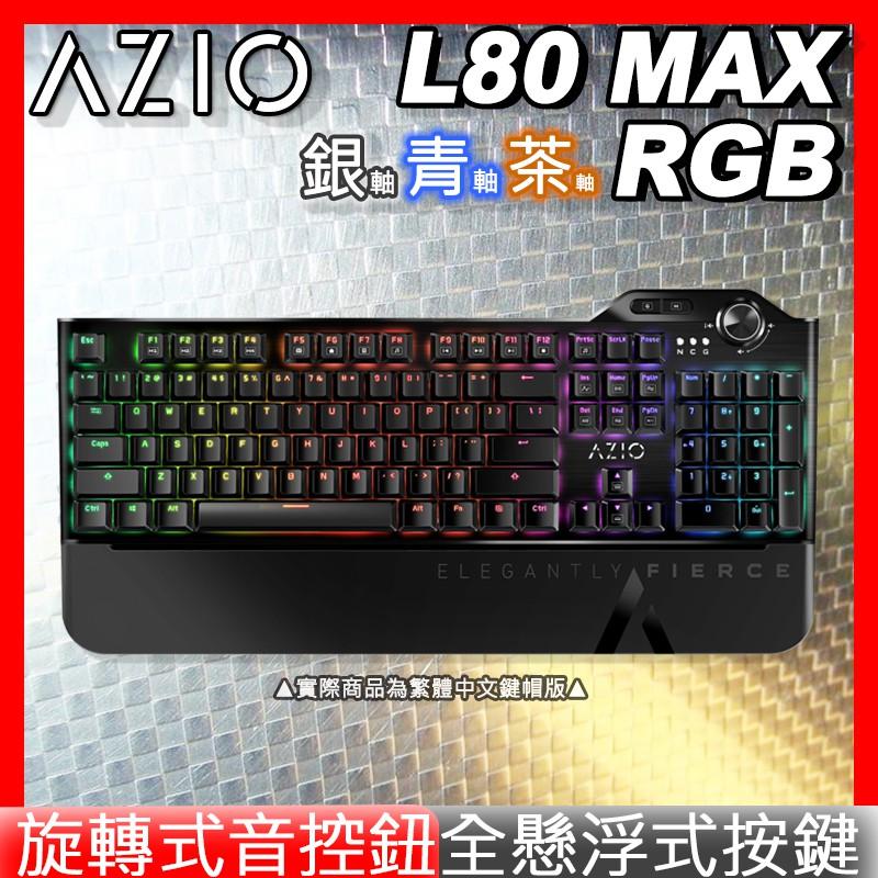 AZIO MGK L80 RGB MAX 懸浮式 機械式電競鍵盤 紅軸青軸 茶軸 銀軸 PCHot [快速出貨]
