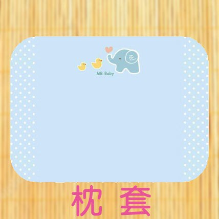MB BABY 萌寶寶 天然乳膠塑型枕套-藍色【佳兒園婦幼館】