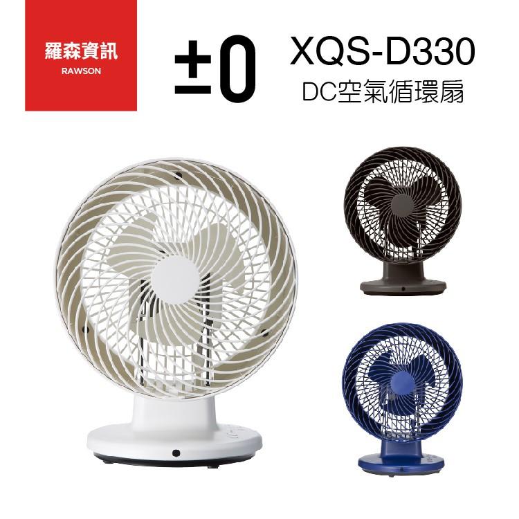 ±0 XQS-D330 D330 DC 正負零 空氣循環扇 循環扇 電風扇 電扇 風扇 循環扇 變頻風扇
