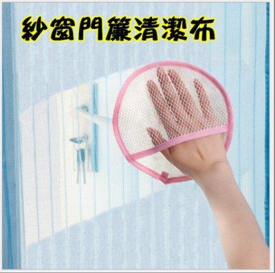 紗窗清潔布 AP0619 吸水抹布 家用紗網除塵布 除塵手套 清潔巾 清潔手套 加厚清潔巾 神奇紗窗地毯專用清潔刷
