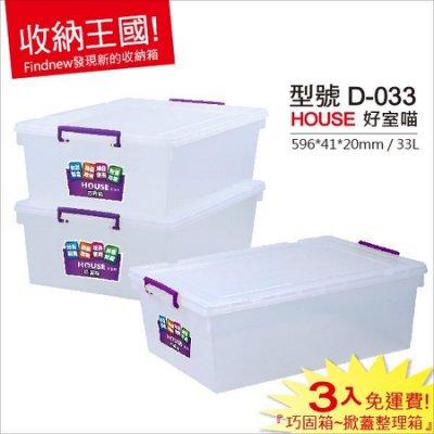 『免運費!』發現新收納箱:D033透明掀蓋式巧固箱3入組。平整衣物整理箱/床底收藏箱/可堆疊,覆蓋防塵,居家用品分類箱