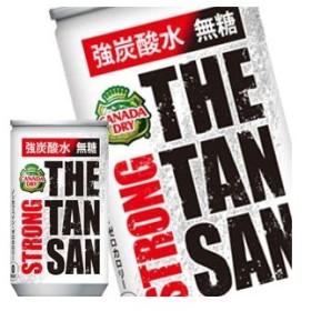 コカコーラ カナダドライ ザ タンサン ストロング 160ml缶×30本[賞味期限:2ヶ月以上]3ケース毎に送料がかかります【4〜5営業日以内に出荷】
