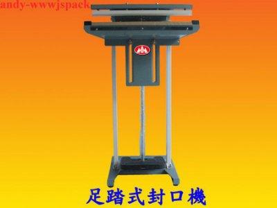 Jin-Sin牌 耐操型加大變壓器,2.7mm瞬熱30公分足踏封口機、腳踏封口機~可加裝印字機喔!