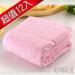 【好棉嚴選】台灣製卡洛兔甘撚系素色款 蓬鬆加厚吸水 純棉毛巾12入組(粉)