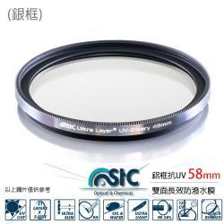 STC 雙面長效防潑水膜 鋁框 抗UV 保護鏡 銀框 銀色(58mm)