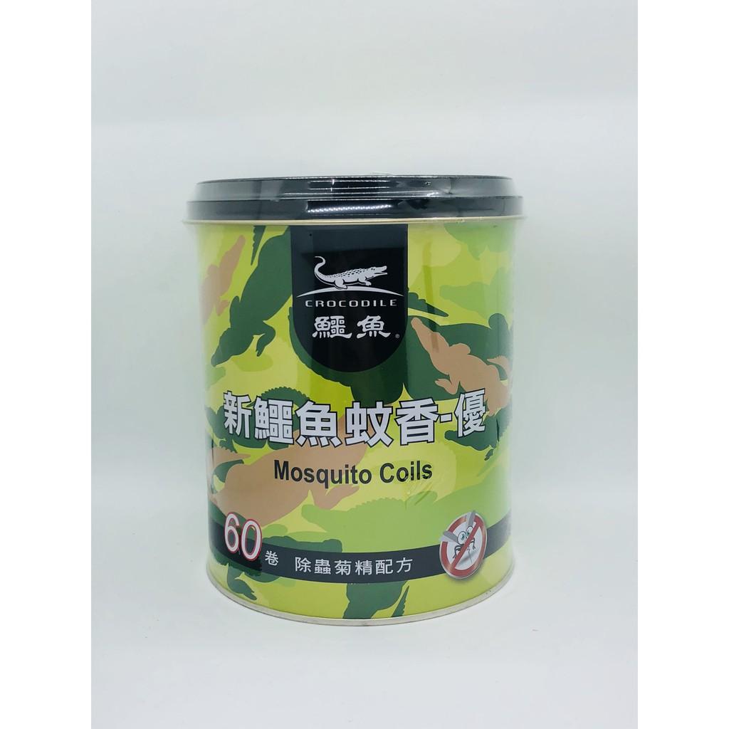 新鱷魚蚊香-鐵盒 60卷