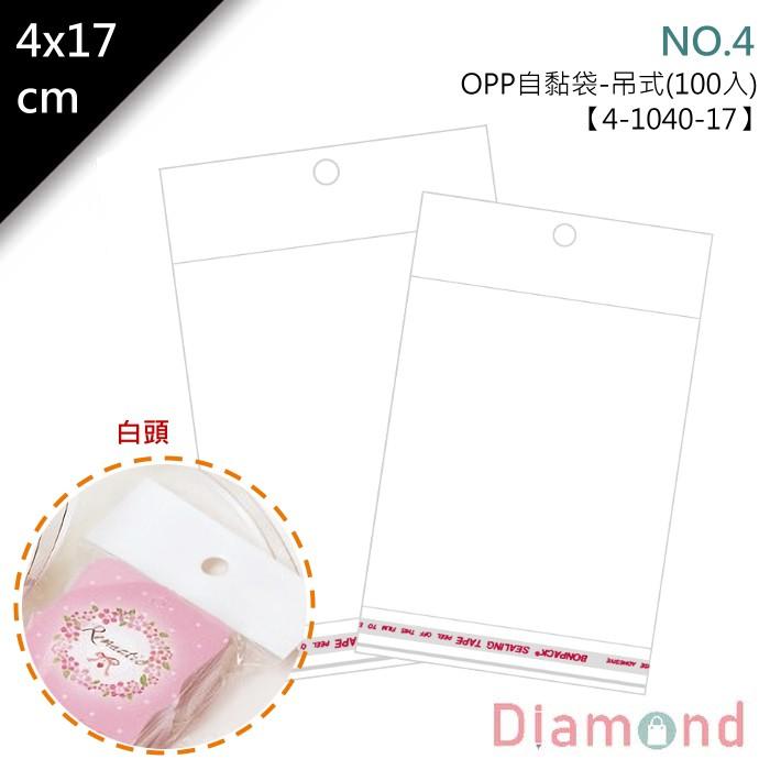 岱門包裝 OPP自粘袋(白頭吊式)4x17cm-NO.4 【4-1040-17】100入/包