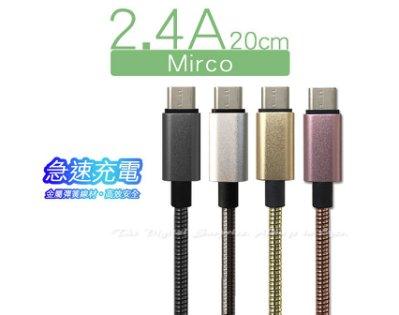 【2.4A彈簧20公分短線】Micro NOKIA 3310 3G Nokia 6 5 3 充電線旅充線傳輸線