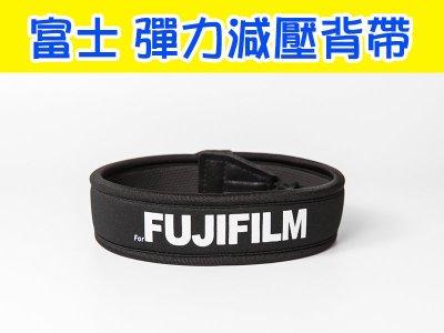 Fujifilm 富士 高彈性 單眼相機減壓背帶 通用型 x-e1 x100 x20 xf1 x-s1 X-Pro2