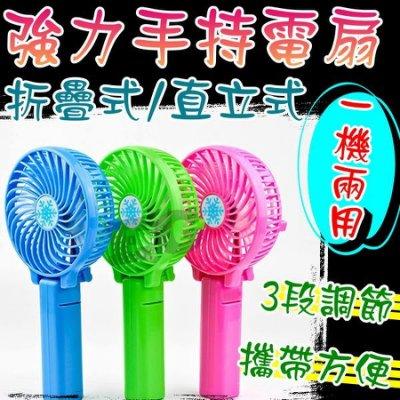 光展 買一送二手持 強力電風扇 摺疊風扇 三段式強風 迷你掌上電風扇 USB充電插電蓄電型風扇 寶可夢 電風扇 迷你