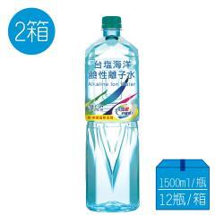 免運 台塩海洋鹼性離子水 1500mlx12瓶x2箱