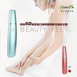 Concern康生 時尚6D新樣貌自動修腳磨腳老繭修足機 藍/紅