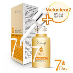 R.rouge愛美肌 7Days 專利亮白複合精華(Melaclear2) 15ml