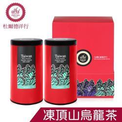 杜爾德洋行 精選凍頂山烏龍茶禮盒(150gx2入)