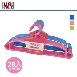 LIFECODE 珠光外套用衣架寬43cm(20入)-3色可選
