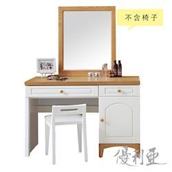 【優利亞-英式風格】3.7尺化妝台(不含椅)