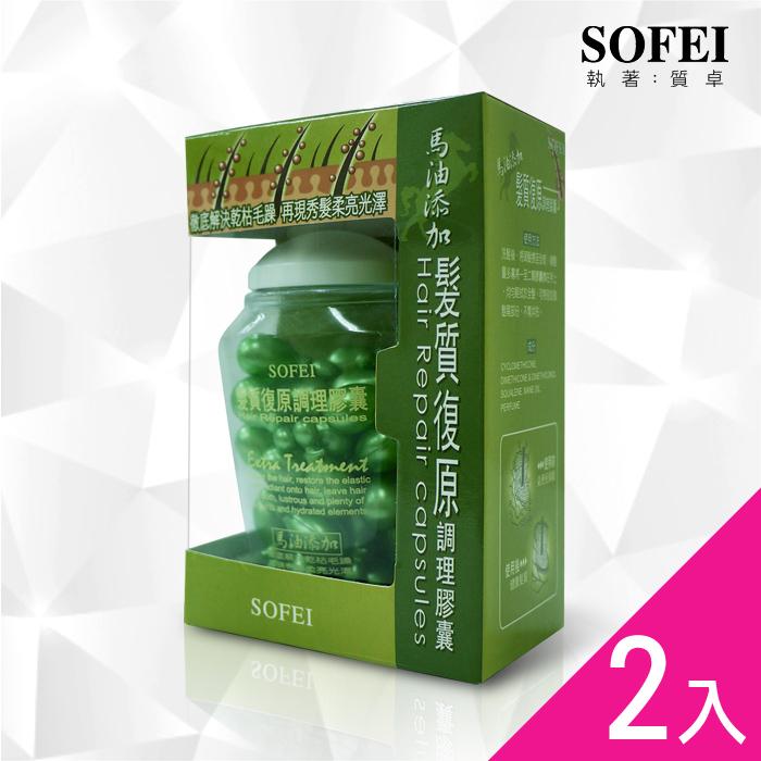 【SOFEI 舒妃】馬油添加髮質復原調理膠囊(30粒×2)