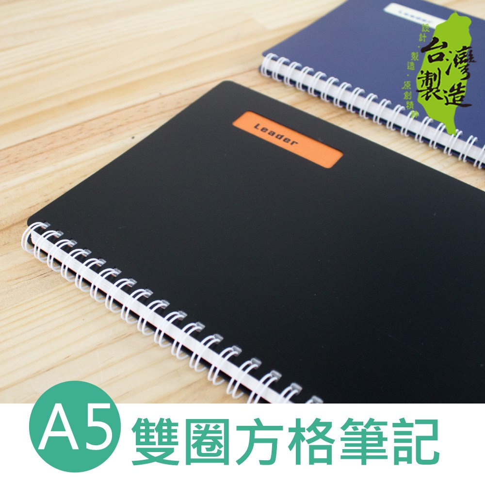 珠友LE-80002-25 A5/25K 方格PP雙圈筆記本/線圈記事本/70張