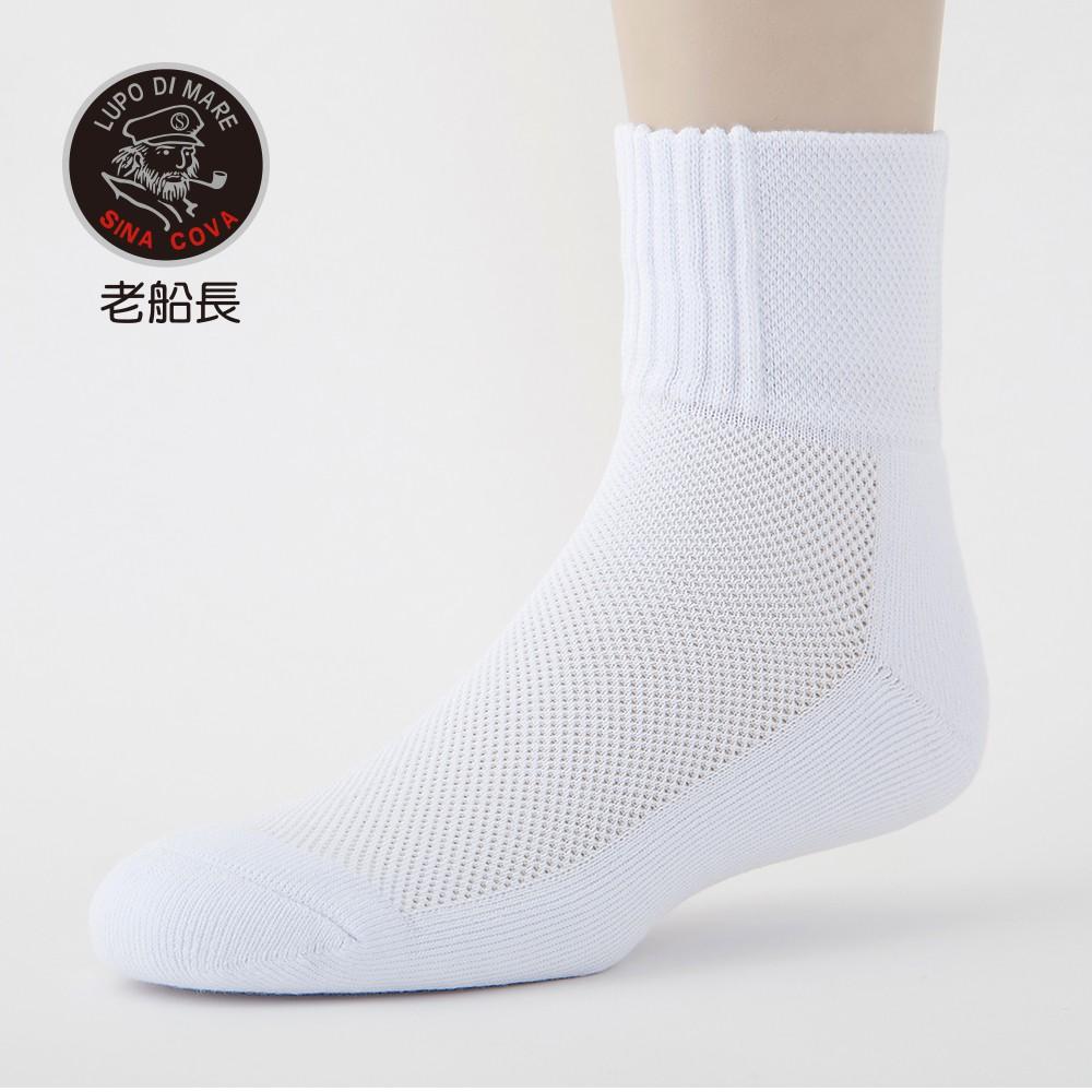 【ifeet】毛巾氣墊運動雙色中統襪(6014)-1雙入-白色(老船長sinacova)