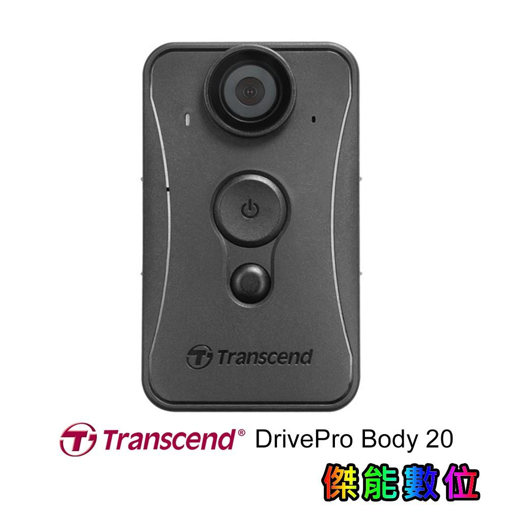 創見 Transcend DrivePro BODY10B / Body20 穿戴式攝影機 警用密錄器 微型攝影機